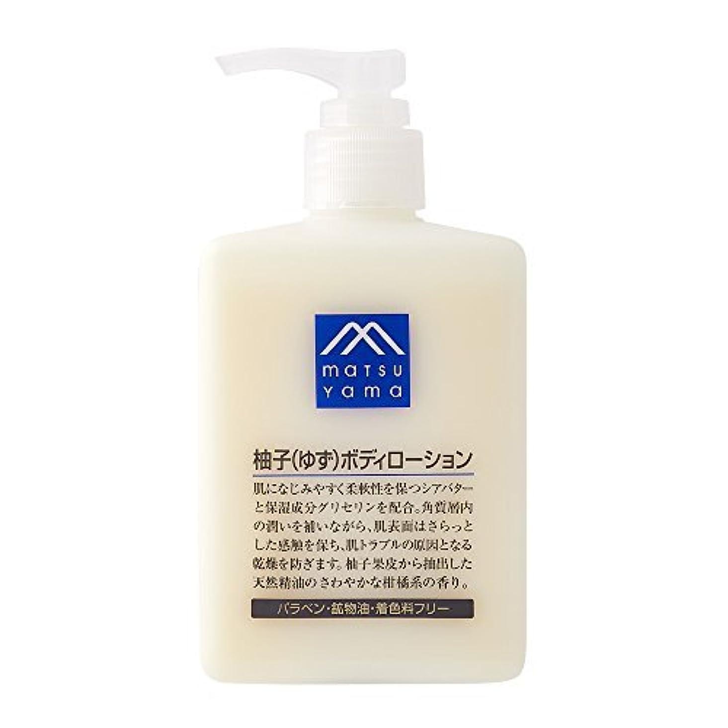 サービス北極圏散るM-mark 柚子(ゆず)ボディローション