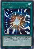 遊戯王 プロモーション 20CP-JPT05 超融合【シークレットレア】