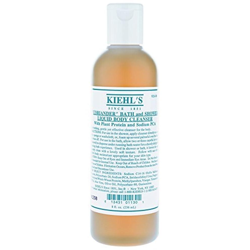 車方言吸収する[Kiehl's] キールズコリアンダーバス&シャワー液体ボディクレンザー500ミリリットル - Kiehl's Coriander Bath & Shower Liquid Body Cleanser 500ml [並行輸入品]