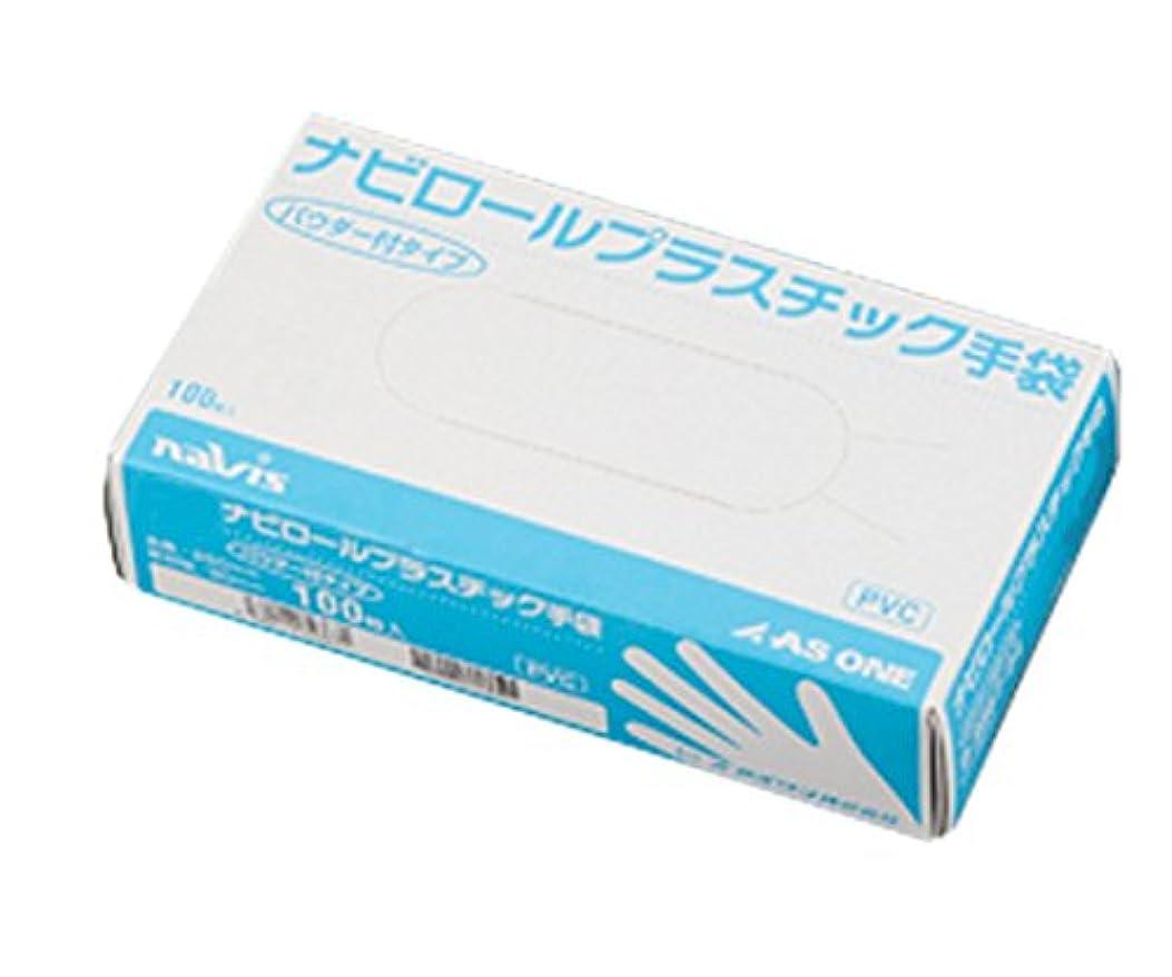 テスト豆腐診断するアズワン ナビロールプラスチック手袋(パウダー付き) M 100枚入