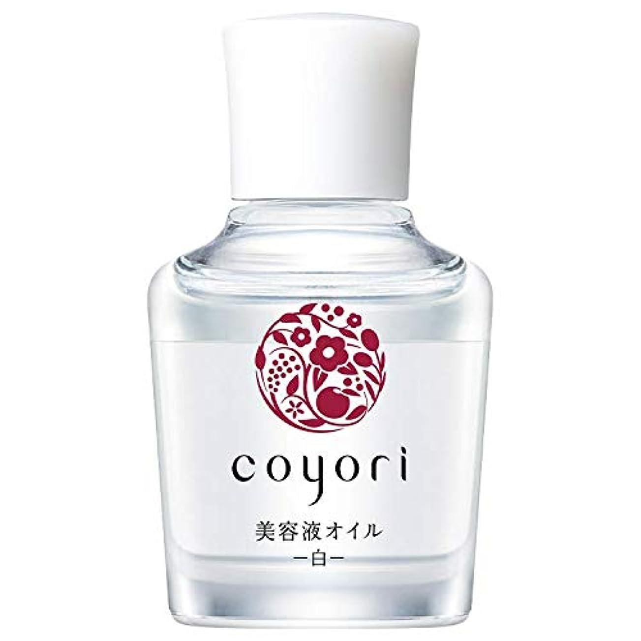 [公式] コヨリ 美容液オイル-白- 20mL 無添加[高機能 自然派 エイジングケア 乾燥肌 敏感肌 くすみ 乾燥 小じわ 対策用 もっちり ハリ ツヤ フェイスオイル ]