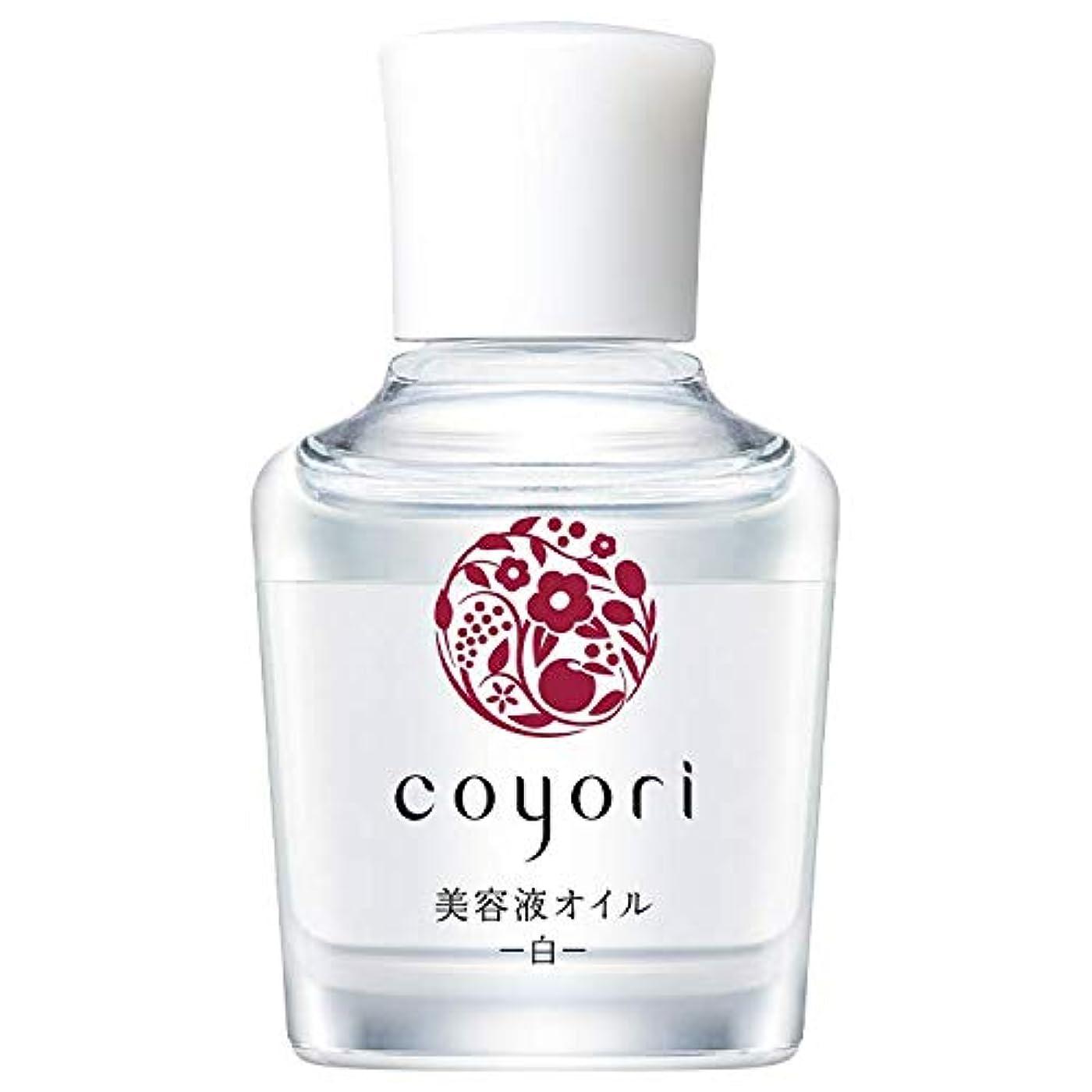 オレンジ覚醒深めるCoyori コヨリ 美容液オイル-白- 20mL 無添加[高機能 自然派 エイジングケア 乾燥肌 敏感肌 くすみ 乾燥 小じわ 対策用 もっちり ハリ ツヤ フェイスオイル ]