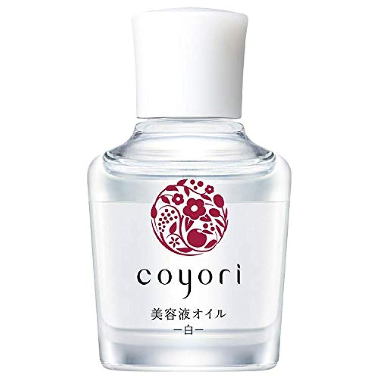 部絶えずイヤホン[公式] コヨリ 美容液オイル-白- 20mL 無添加[高機能 自然派 エイジングケア 乾燥肌 敏感肌 くすみ 乾燥 小じわ 対策用 もっちり ハリ ツヤ フェイスオイル ]