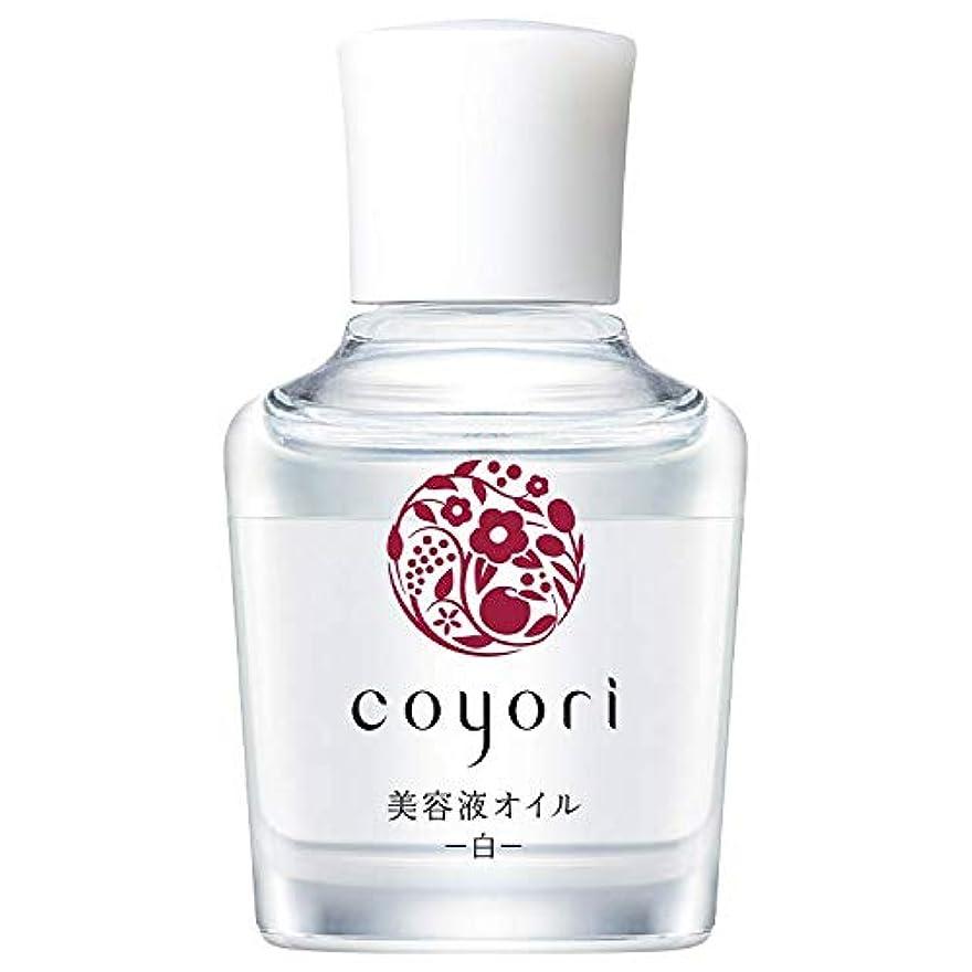 分類不完全な豊富な[公式] コヨリ 美容液オイル-白- (さっぱりタイプ) 20mL 約1ヵ月分 無添加 [ 乾燥 小じわ 乾燥肌 敏感肌 くすみ 対策用 植物オイル 自然派 エイジングケア もっちり ハリ ツヤ フェイスオイル ]