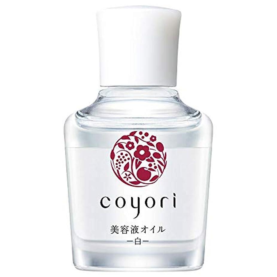 集めるカスタム無駄な[公式] コヨリ 美容液オイル-白- 20mL 無添加[高機能 自然派 エイジングケア 乾燥肌 敏感肌 くすみ 乾燥 小じわ 対策用 もっちり ハリ ツヤ フェイスオイル ]