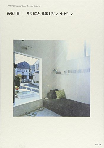 長谷川豪―考えること、建築すること、生きること (現代建築家コンセプト・シリーズ)の詳細を見る