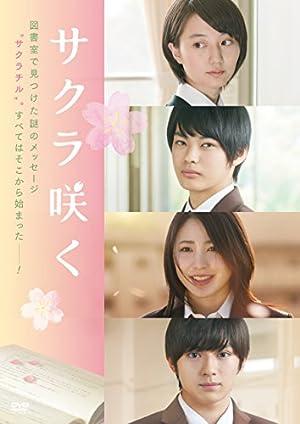 「サクラ咲く」 [DVD]