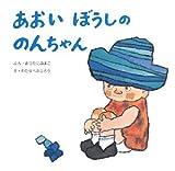 あおいぼうしののんちゃん (復刊傑作幼児絵本シリーズ)