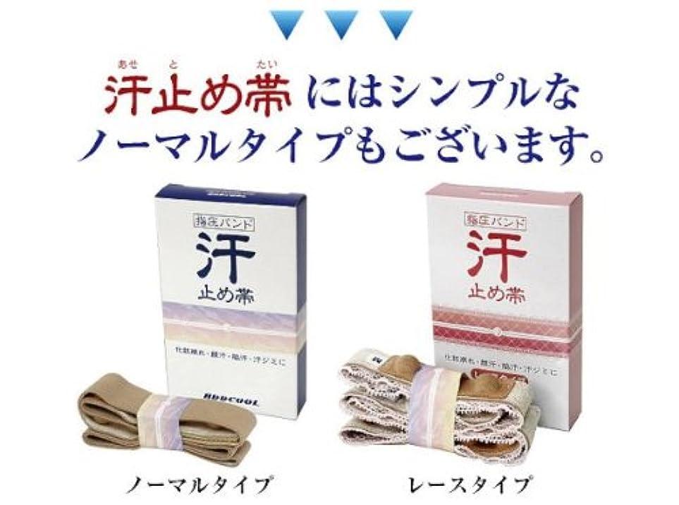 綺麗な買収相談汗止め帯(レースタイプ) S 75~85cm ホワイト p-9044