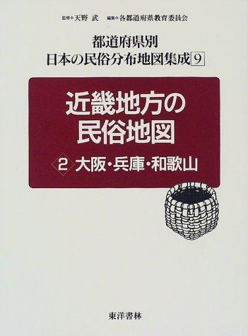 近畿地方の民俗地図〈2〉大阪・兵庫・和歌山 (都道府県別 日本の民俗分布地図集成)