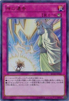遊戯王/第10期/RC02-JP050 神の通告 【ウルトラレア】