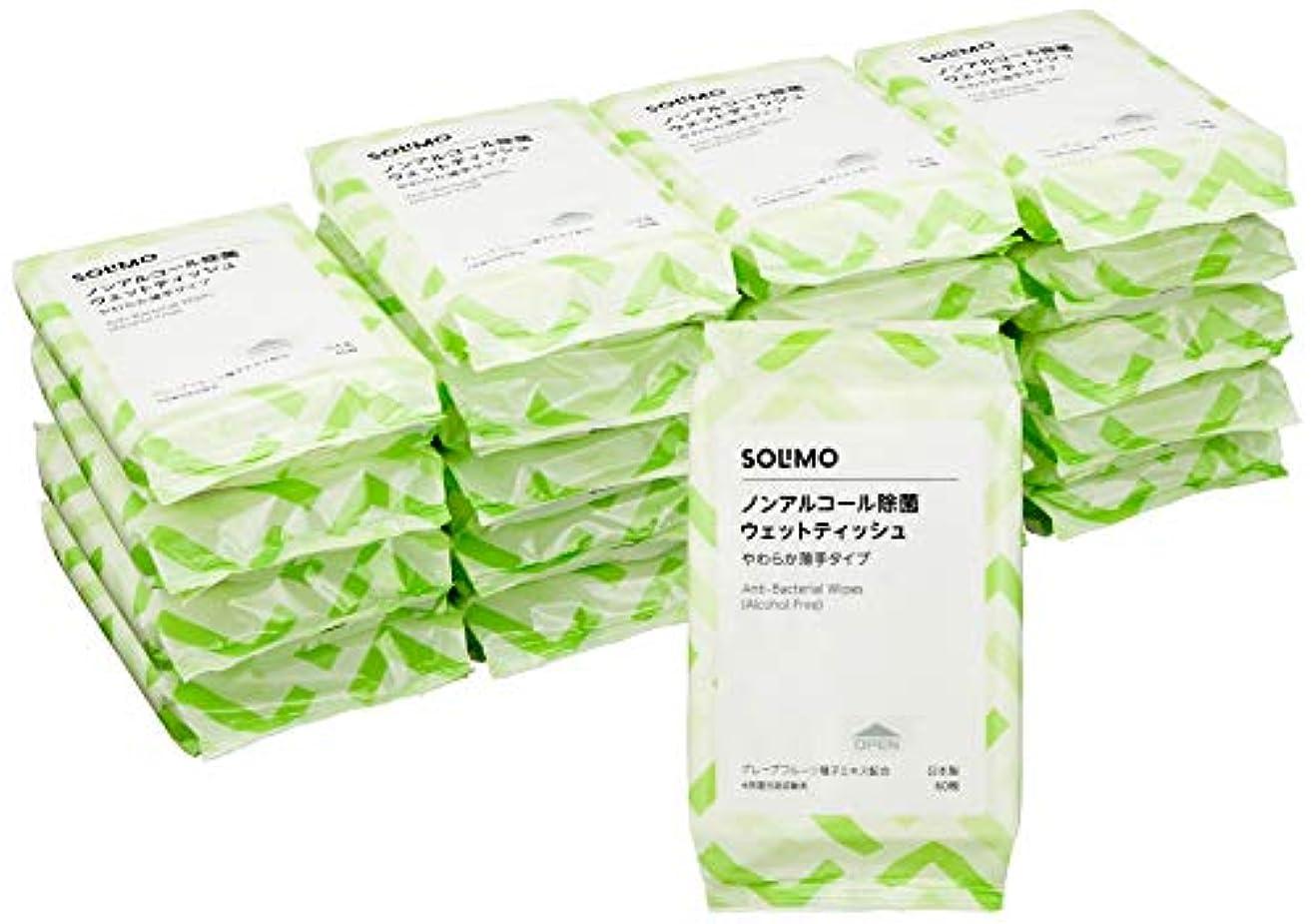 あざハーネスポータブル[Amazonブランド]SOLIMO ノンアルコール 除菌 ウェットティッシュ やわらか薄手タイプ 60枚入×20個 (1200枚) 日本製 グレープフルーツ種子エキス配合