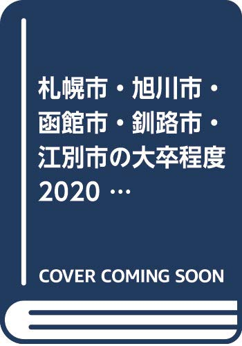 札幌市・旭川市・函館市・釧路市・江別市の大卒程度〈2020年度〉 (北海道の公務員試験対策シリーズ)