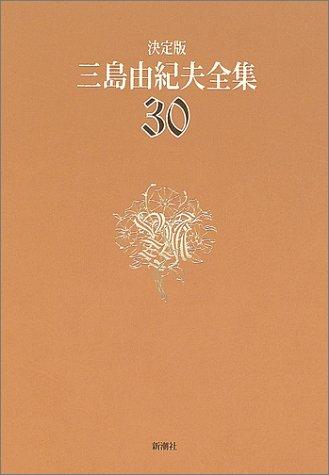 決定版 三島由紀夫全集〈30〉評論(5)の詳細を見る