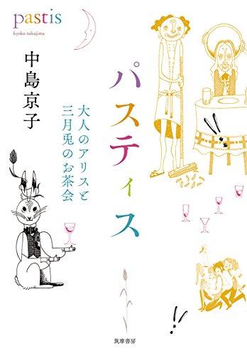 パスティス: 大人のアリスと三月兎のお茶会 (単行本)の詳細を見る