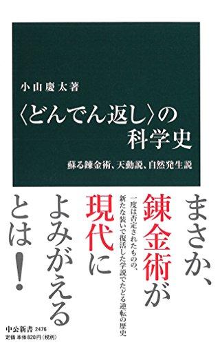 〈どんでん返し〉の科学史 - 蘇る錬金術、天動説、自然発生説 (中公新書)