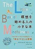 瞑想を始める人の小さな本—クヨクヨとイライラが消えていく「毎日10分」の習慣