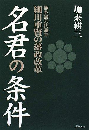 名君の条件―熊本藩六代藩主細川重賢の藩政改革の詳細を見る