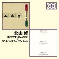 Osamu Kitayama - Birthday Concert + Sanjuugo Sai Birthday Concert (2CDS) [Japan CD] TYCN-60056 by Osamu Kitayama (2013-12-11)