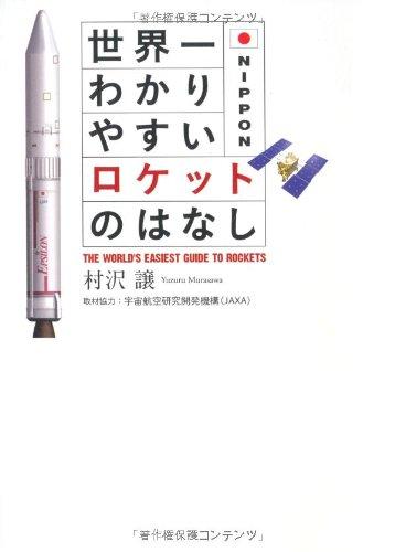 世界一わかりやすいロケットのはなしの詳細を見る