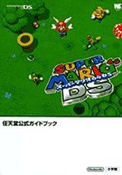スーパーマリオ64DS (ワンダーライフスペシャル―任天堂公式ガイドブック)
