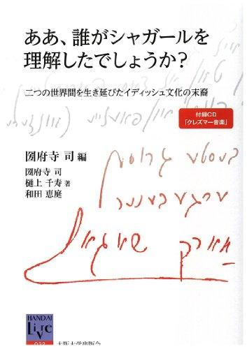 ああ、誰がシャガールを理解したでしょうか? (阪大リーブル)の詳細を見る