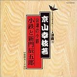 日本の伝統芸能〈浪曲〉会津の小鉄~小鉄と新門辰五郎