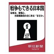 戦争もできる日本国 秘密法、愛国心、水陸機動団の次に来る「まさか」 (朝日新聞デジタルSELECT)