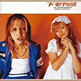 下妻物語オリジナル・サウンドトラック(CCCD)