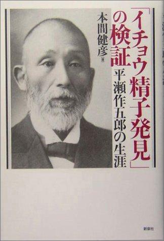 「イチョウ精子発見」の検証―平瀬作五郎の生涯