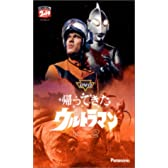 DVD帰ってきたウルトラマン VOL.2