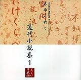名作を聴く(9)~近代小説集1