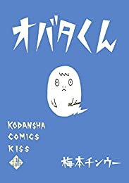 オバタくん (Kissコミックス)