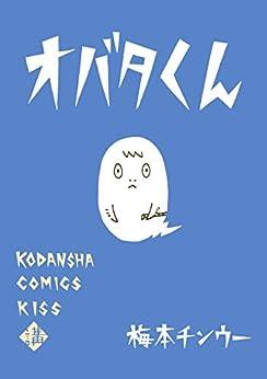 [梅本チンウー]のオバタくん (Kissコミックス)
