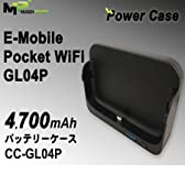 MUGEN POWER 大容量バッテリーケース (CC-GL04P) emobile Pocket WiFi LTE GL04P用 Mugen Power