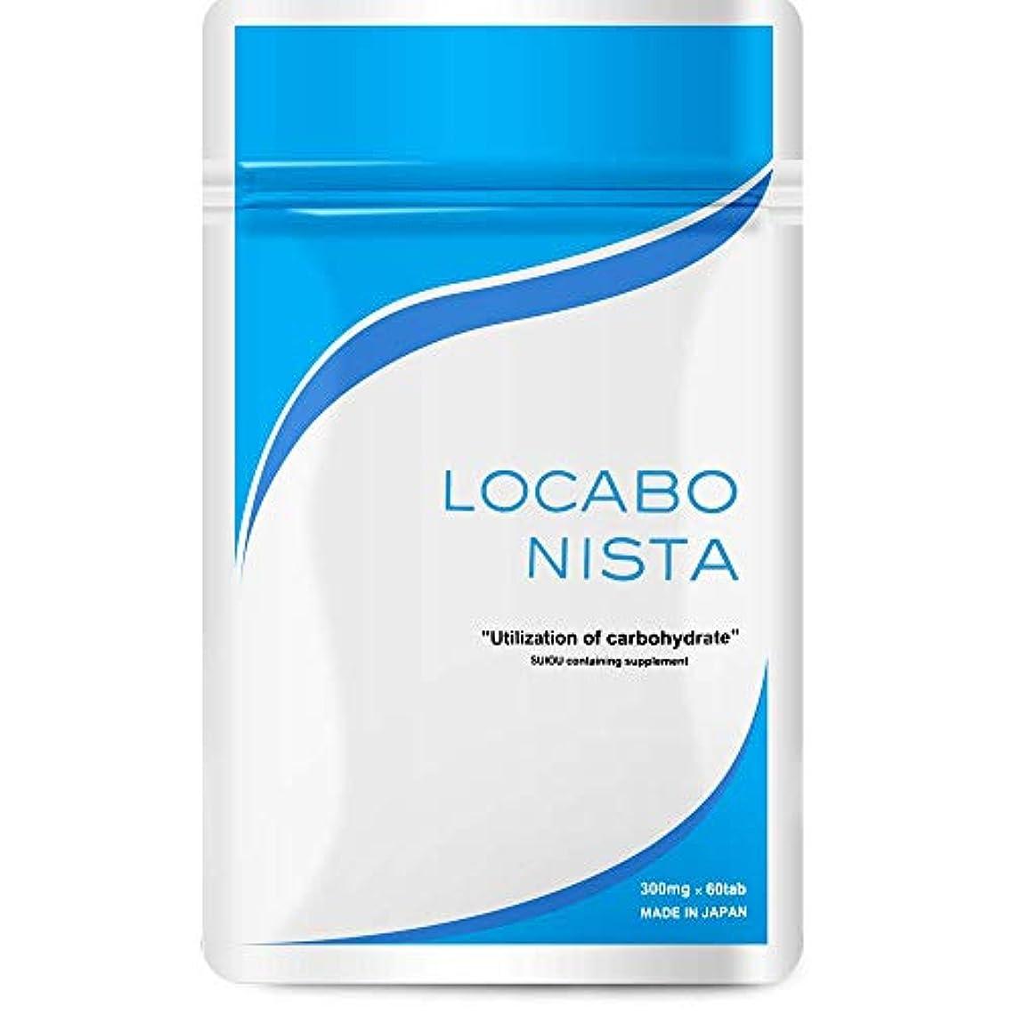 レッスンつぶすパキスタンダイエット サプリ 燃焼系 糖質活用 LOCABO NISTA ロカボ ニスタ [ GLP-1 すいおう α-リポ酸 カテキン クロロゲン酸 サプリメント 糖質 コントロール 短期 スリム]
