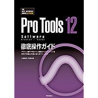 ProTools12 Software徹底操作ガイド やりたい操作や知りたい機能からたどっていける 便利で詳細な究極の逆引きマニュアル (THE BEST REFERENCE BOOKS EXTREME)