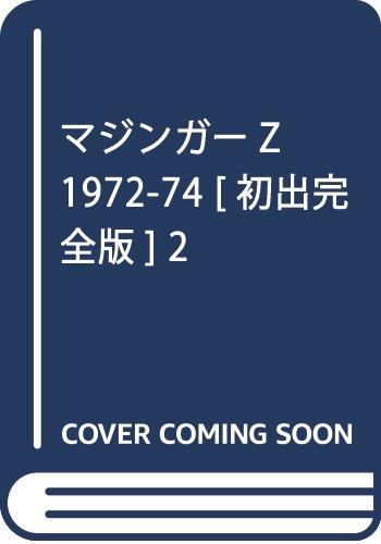 マジンガーZ 1972-74 [初出完全版] 2