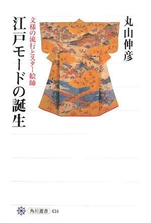 江戸モードの誕生 文様の流行とスター絵師 (角川選書)の詳細を見る