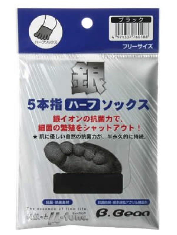 四分円反抗情緒的銀5本指ハーフソックス ブラック フリーサイズ