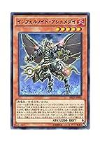 遊戯王 日本語版 SECE-JP016 Infernoid Piaty インフェルノイド・アシュメダイ (ノーマル)