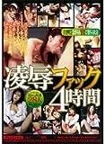 ファック4時間 MOODYZ ムーディーズ [DVD]