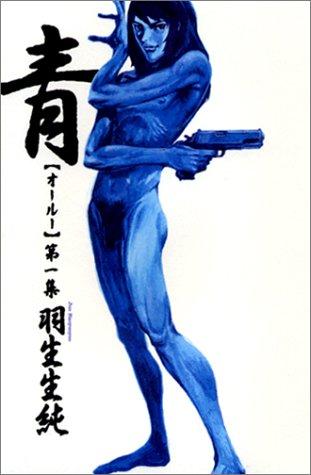 青(オールー) (第1集) (ビームコミックス)の詳細を見る