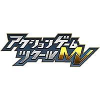 アクションゲームツクールMV【2019年夏発売予定】
