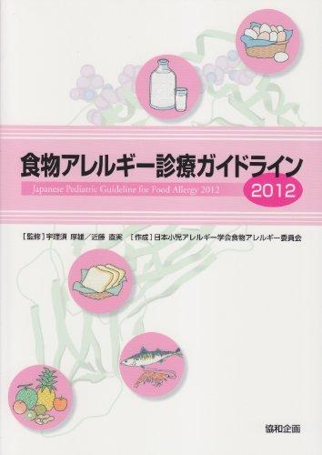 食物アレルギー診療ガイドライン 2012の詳細を見る
