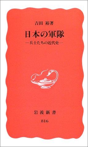 日本の軍隊―兵士たちの近代史 (岩波新書)の詳細を見る