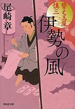 伊勢の風 替え玉屋 慎三 (祥伝社文庫)