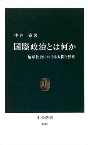 国際政治とは何か—地球社会における人間と秩序 (中公新書)