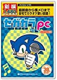新撰1480円 セガカラ for PC
