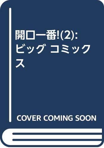 開口一番! (2) (ビッグ コミックス)